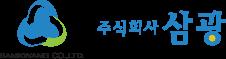 주식회사 삼광